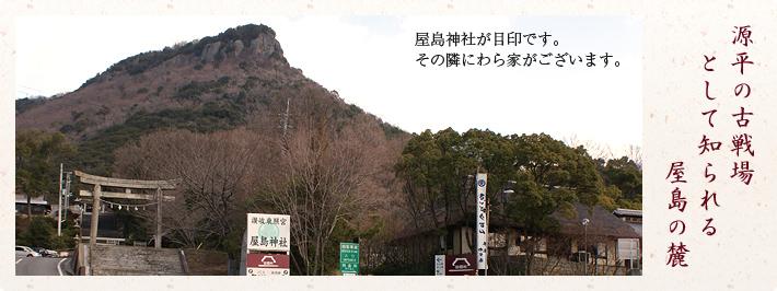 源平の地・屋島の麓 ここにわら家がございます。