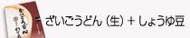 ざいごうどん(生)+しょうゆ豆
