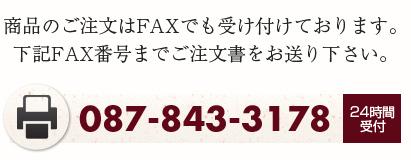 FAX:087-843-3178
