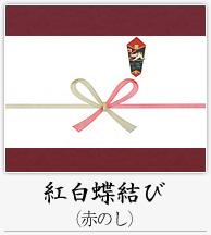 紅白蝶結び(赤のし)
