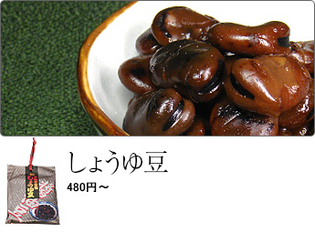 しょうゆ豆