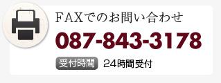 FAXでのお問い合わせ 087-843-3178