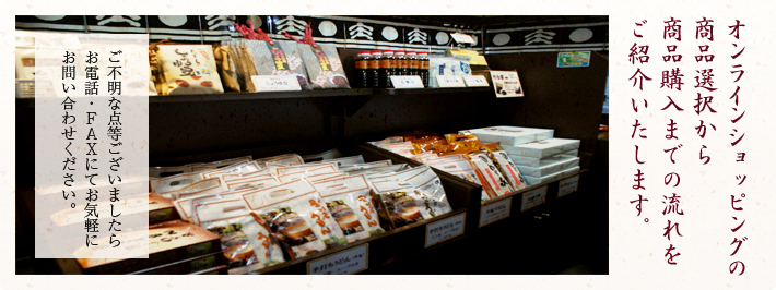 オンラインショッピングの商品選択から商品購入までの流れをご紹介いたします。