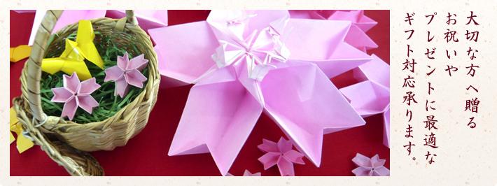 大切な方へ贈るお祝いやプレゼントに最適なギフト対応承ります。