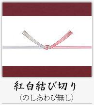 紅白結び切り(のしあわび無し)