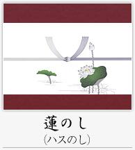 蓮のし(ハスのし)