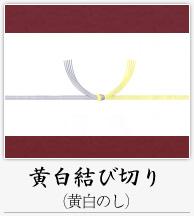黄白結び切り(黄白のし)
