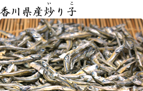 香川県産炒り子