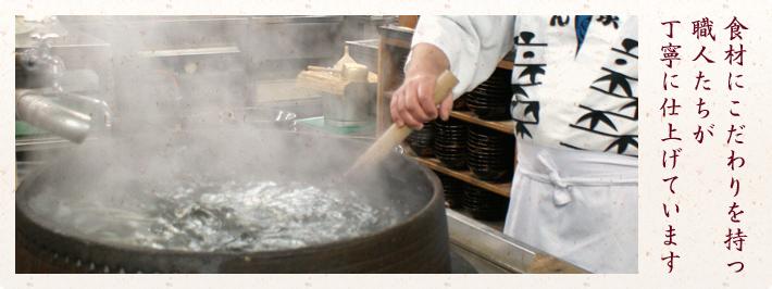 食材にこだわりを持つ職人たちが丁寧に仕上げています